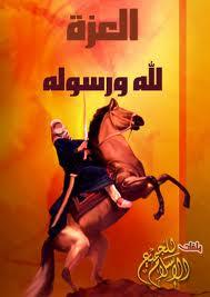 -islam-27700967-189-267